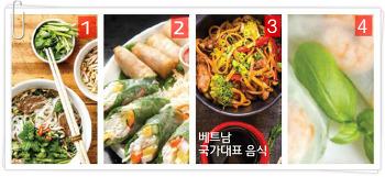 베트남의 국가대표 음식