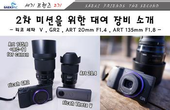 [세기프렌즈2기] 2차 미션을 위한 대여 장비 소개 - 리코 세타 V , GR2 , ART 20mm F1.4, ART135mm F1.8