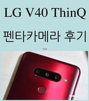 LG V40 ThinQ 펜타카메라 후기! 트리플샷, 아웃포커스