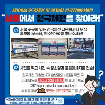 [제100회 전국체전 및 제39회 전국장애인체전] 홍보_세번째!! '이벤트'