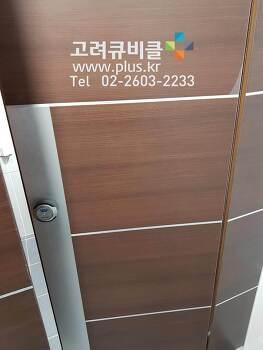 슬라이드, 포인트, 소변기칸막이 한번에 _ 경기도 남양주