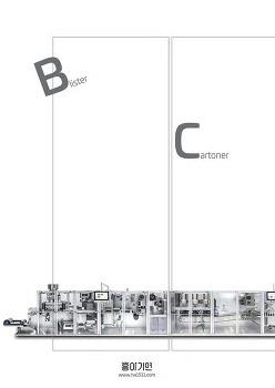 블리스터 포장기, 카톤 포장기계 선두기업 흥아기연