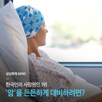 한국인의 사망원인 1위 '암'을 든든하게 대비하려면?