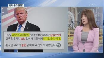 대한민국의 주인은 한국인가 미국인가?