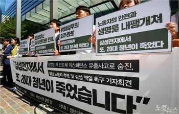 삼성 기흥공장 사망사고, 외면하는 언론기생충