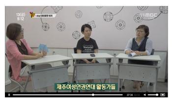 제주 MBC 생방송 제주가 좋다 - STOP! 불법촬영 범죄