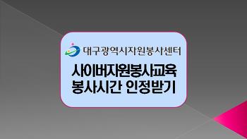 사이버자원봉사교육으로 자원봉사시간 인정받기(대구광역시자원봉사센터)