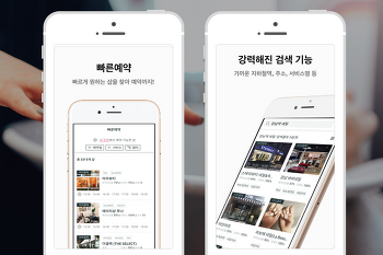 <헤어 스타일 고민 끄읏! '헤어샵 어플' 추천>