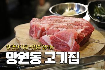 [처음처럼 피셜] 인싸의 성지, 망리단길 맛집 5
