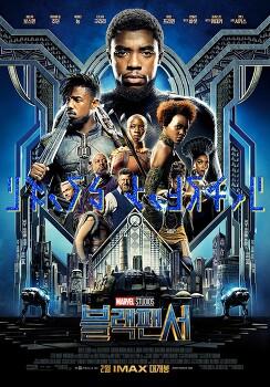 블랙팬서 (Black Panther, 2018) 감상글