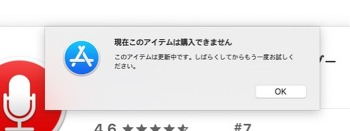 맥 다크모드 업데이트 후 일본어 앱스토어로 가는 문제 해결