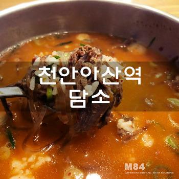 천안아산역 식당 담소 방문기 : 따끈한 곰탕 한 그릇!!