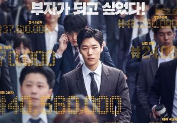 영화 돈(Money, 2019) 후기, 결말, 줄거리