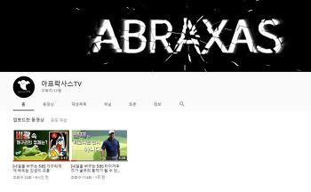 [유튜브]아프락사스TV - 개구리에게 배우는 인생의 교훈