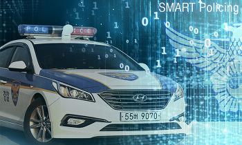 서울경찰 NEWS 제94호 - 스마트 치안, 경찰의 미래를 열다