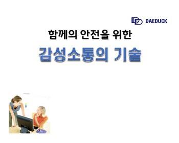 (기업교육/커뮤니케이션) 대덕전자 - 감성소통의 기술 - 참안전교육개발원