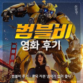영화 범블비 후기 - 중국 자본 냄새가 없어 좋다 (스포X)