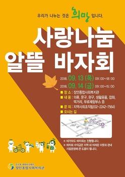 [일정변경]2018년 하반기 사랑나눔 '알뜰바자회' 개최