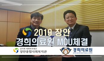 2019년 장안 경희의료원 MOU체결