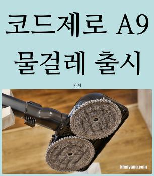 LG 코드제로 A9 무선청소기 물걸레 출시! 더 쉬어진 집안 청소