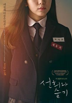 [03.27] 선희와 슬기 | 박영주