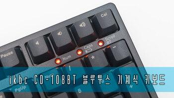 ikbc CD-108BT 블루투스 기계식 키보드