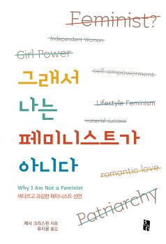 색다르고 도발적인 페미니스트 선언!