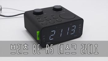 브리츠 BE-R5 데스크 라디오