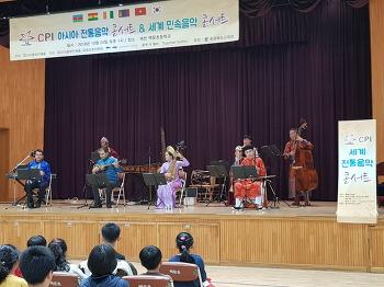 백운초 세계 전통음악 콘서트 개최