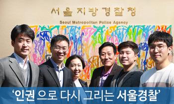 인권으로 다시 그리는 서울경찰