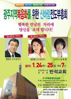 [1월 24일~25일] 광주지역복음화를 위한 신바람전도부흥회 - 반석교회