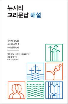 《뉴시티 교리문답 해설》|복음연합, 리디머 장로교회 지음|죠이선교회 출판부 옮김