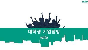 기업탐방 (서울사무소)