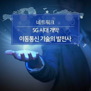 5G 시대 개막, 이동통신 기술의 발전사
