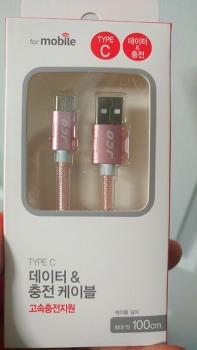 다이소 타입C USB 케이블 구입