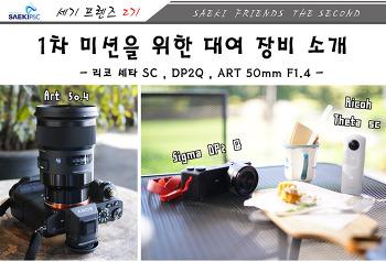 [세기프렌즈2기] 1차 미션을 위한 대여 장비 소개 - 리코 세타 SC , DP2Q , ART 50mm F1.4