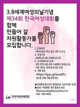 [한국여성대회] 제34회 한국여성대회 자원활동가 모집
