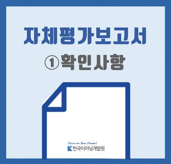 신규기관 자체평가보고서 (훈련기관 관리번호/다운로드/제출)