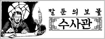 칼둔의 보물 - 수사관