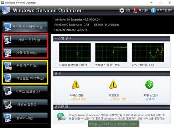 윈도우즈 서비스 최적화 국산 프로그램 Windows Optimizer Service