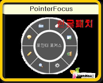 PointerFocus 2.3 - [갱신] 2017.09.19