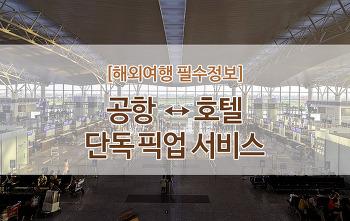 [여행꿀팁] 공항 단독 픽업서비스#편안한#안전한#공항픽업