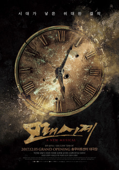 2017.12.07 - 뮤지컬 <모래시계>