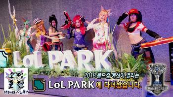 [현장취재] 2018 롤드컵 예선이 열리는 롤파크에 다녀왔습니다.