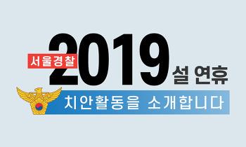 2019 설 연휴 서울경찰의 치안활동을 소개합니다