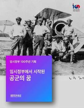 [카드뉴스] 임시정부 수립 100주년, 임시정부의 광복군 공군 창설의 노력