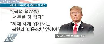 """북미 고위급 회담 연기 트럼프 """"단순한 일정 조율 문제"""""""