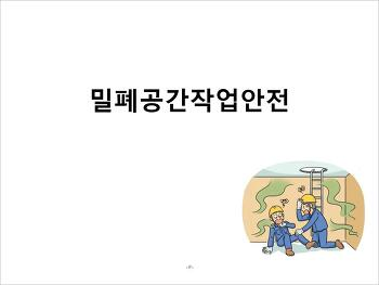 (산업안전교육/안전보건교육) 유니온테크- 밀폐공간작업안전
