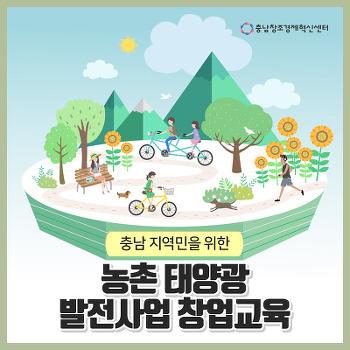 [충남창조경제혁신센터] 농촌태양광발전사업 창업교육 개최