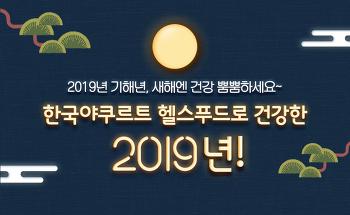한국야쿠르트 1월 이벤트, 한국야쿠르트 헬스푸드로 건강한 2019년!